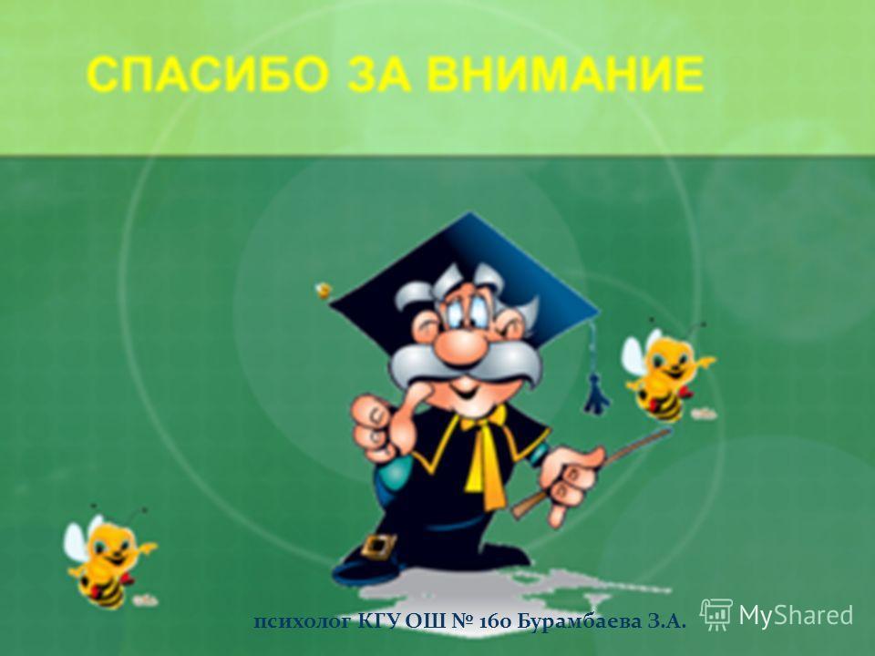 психолог КГУ ОШ 160 Бурамбаева З.А.