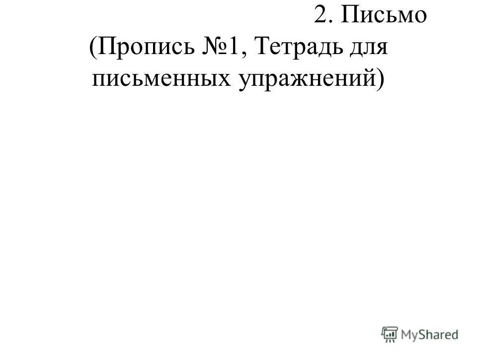 2. Письмо (Пропись 1, Тетрадь для письменных упражнений)