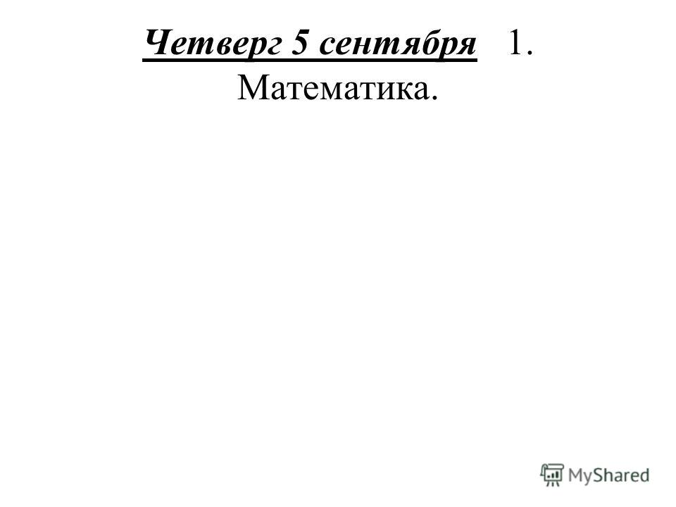 Четверг 5 сентября 1. Математика.
