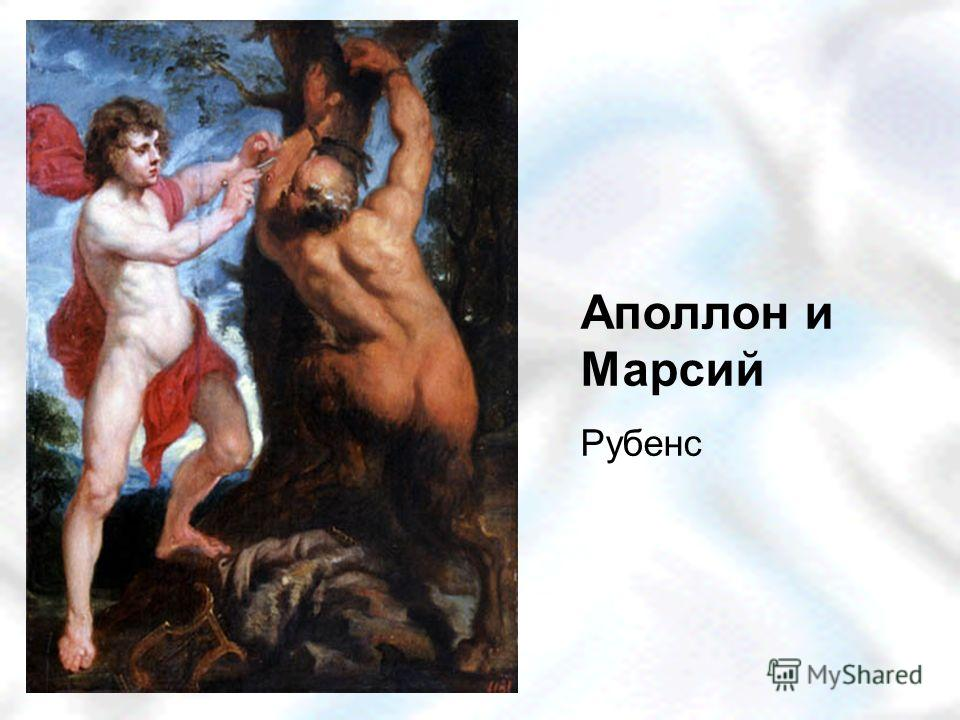 Аполлон и Марсий Рубенс