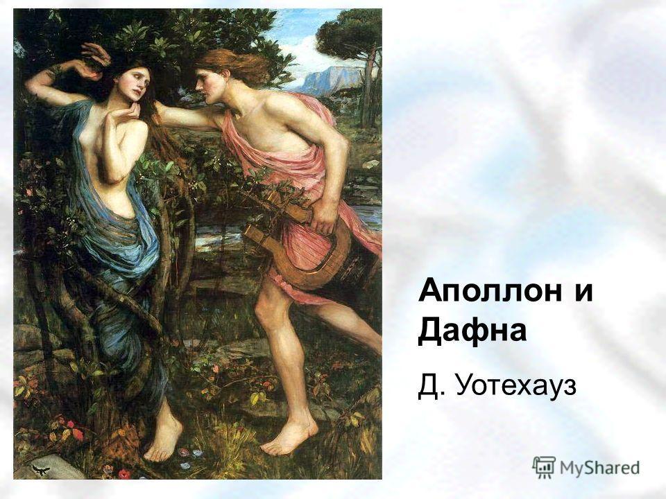 Аполлон и Дафна Д. Уотехауз