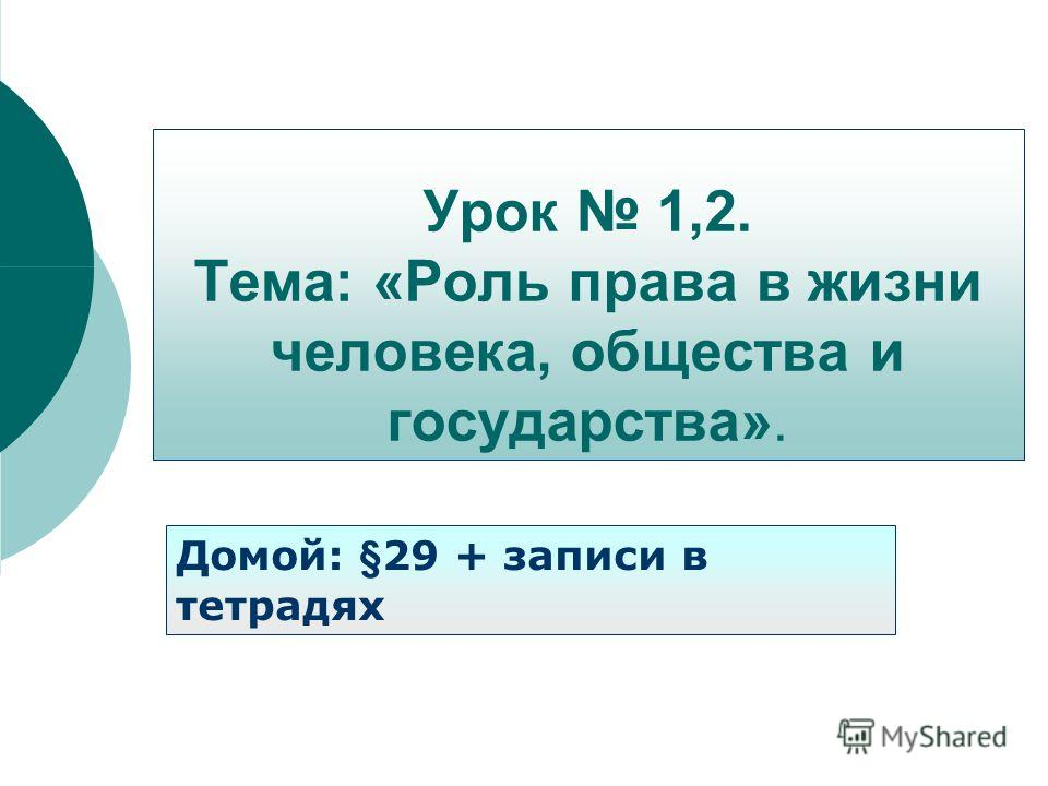 Урок 1,2. Тема: «Роль права в жизни человека, общества и государства». Домой: §29 + записи в тетрадях