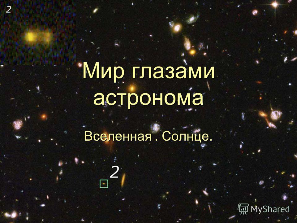 Мир глазами астронома Вселенная. Солнце.