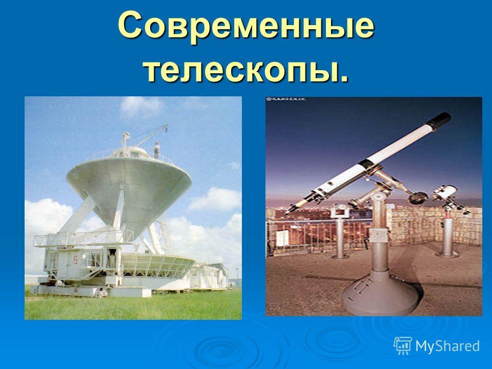 Современные телескопы.