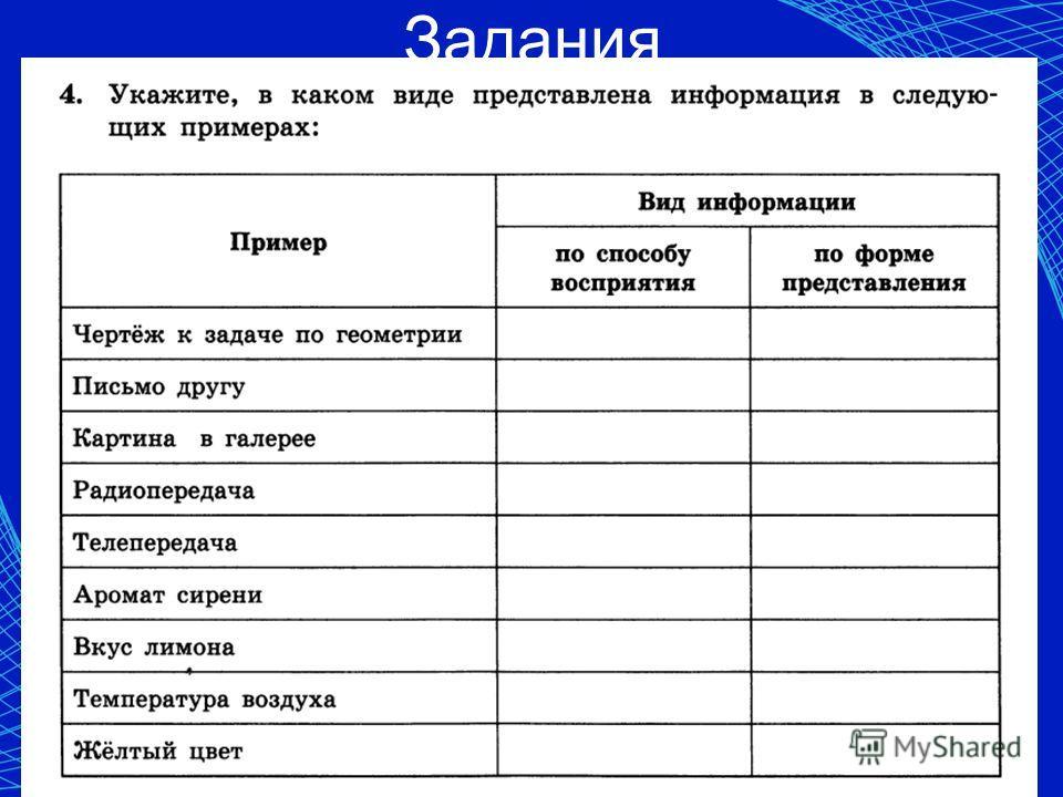 Автор: Доронина Екатерина Валерьевна, МКОУ СОШ 1, Г. Коркино Задания