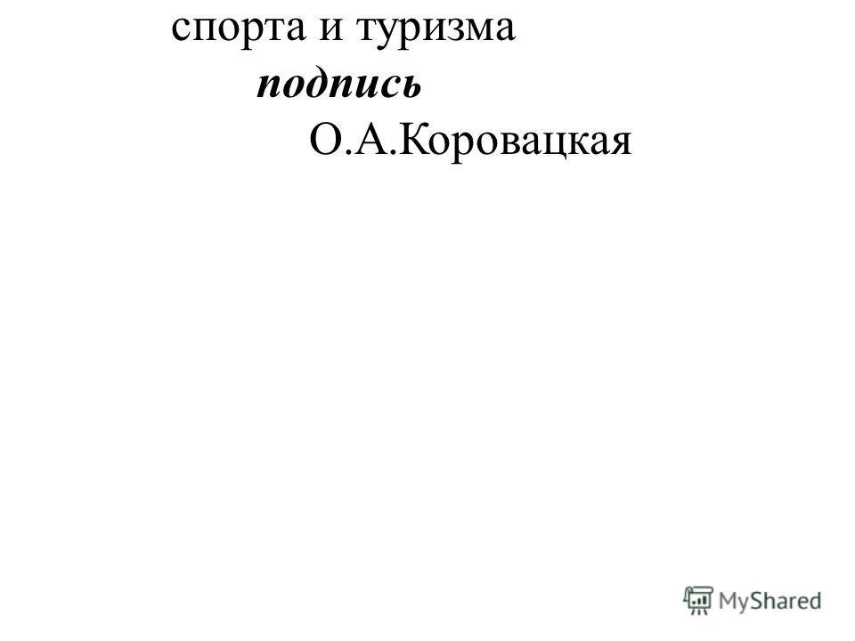 спорта и туризма подпись О.А.Коровацкая