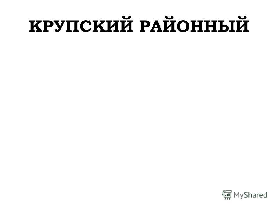 КРУПСКИЙ РАЙОННЫЙ