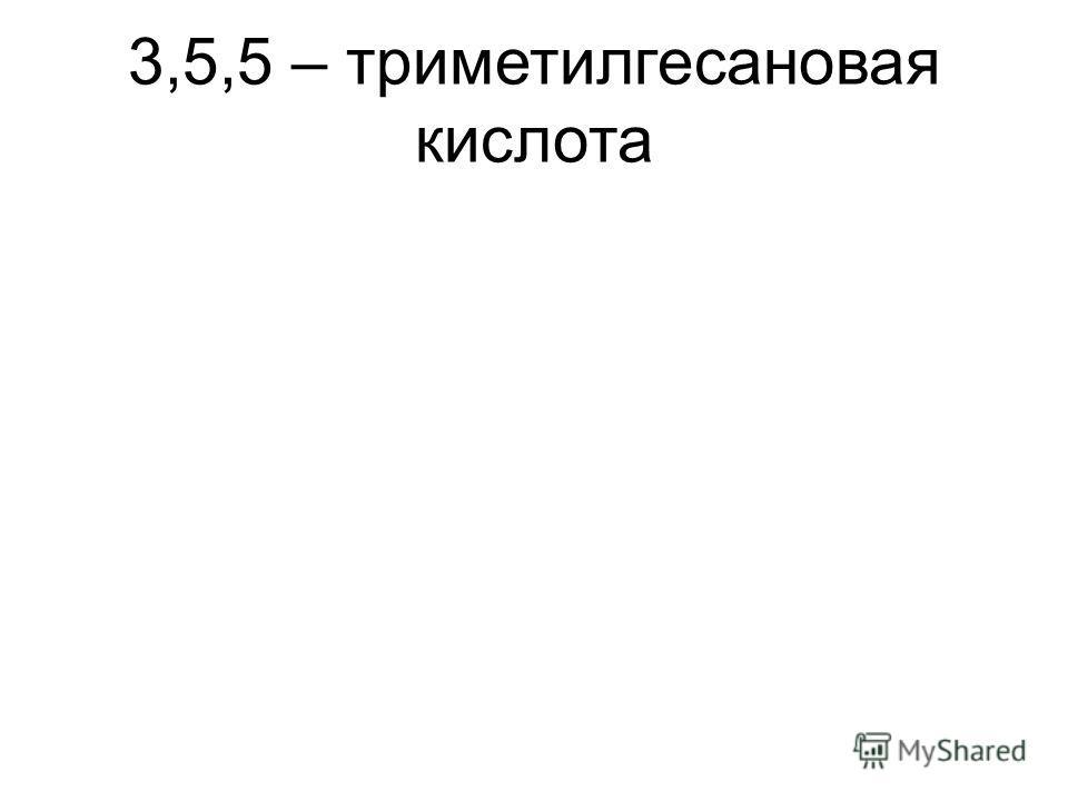 3,5,5 – триметилгесановая кислота
