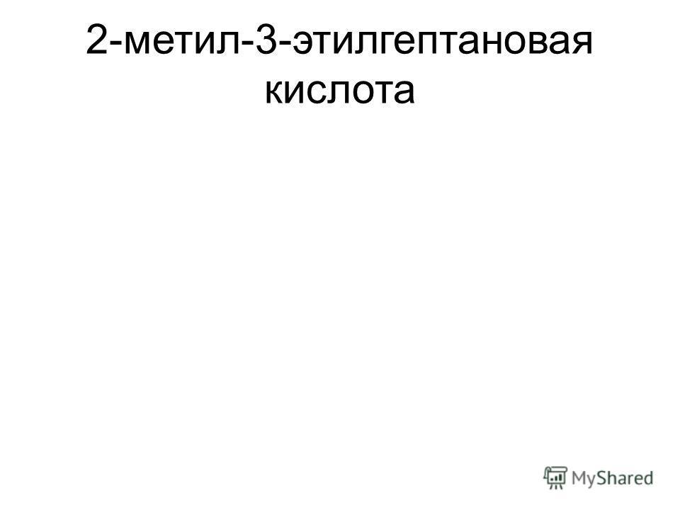 2-метил-3-этилгептановая кислота