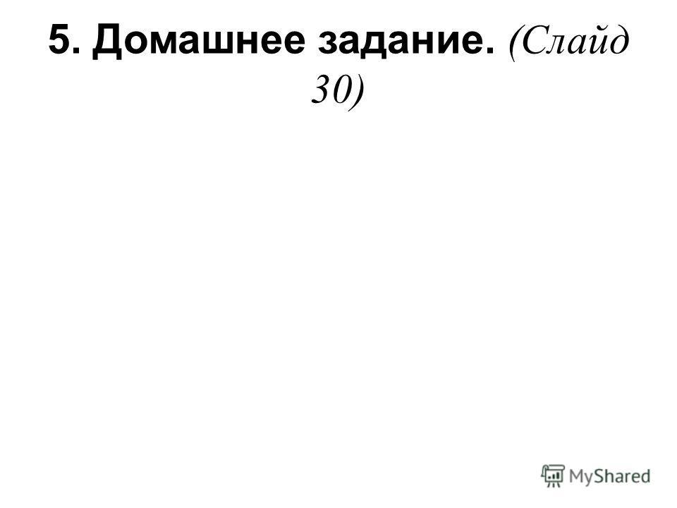 5. Домашнее задание. (Слайд 30)