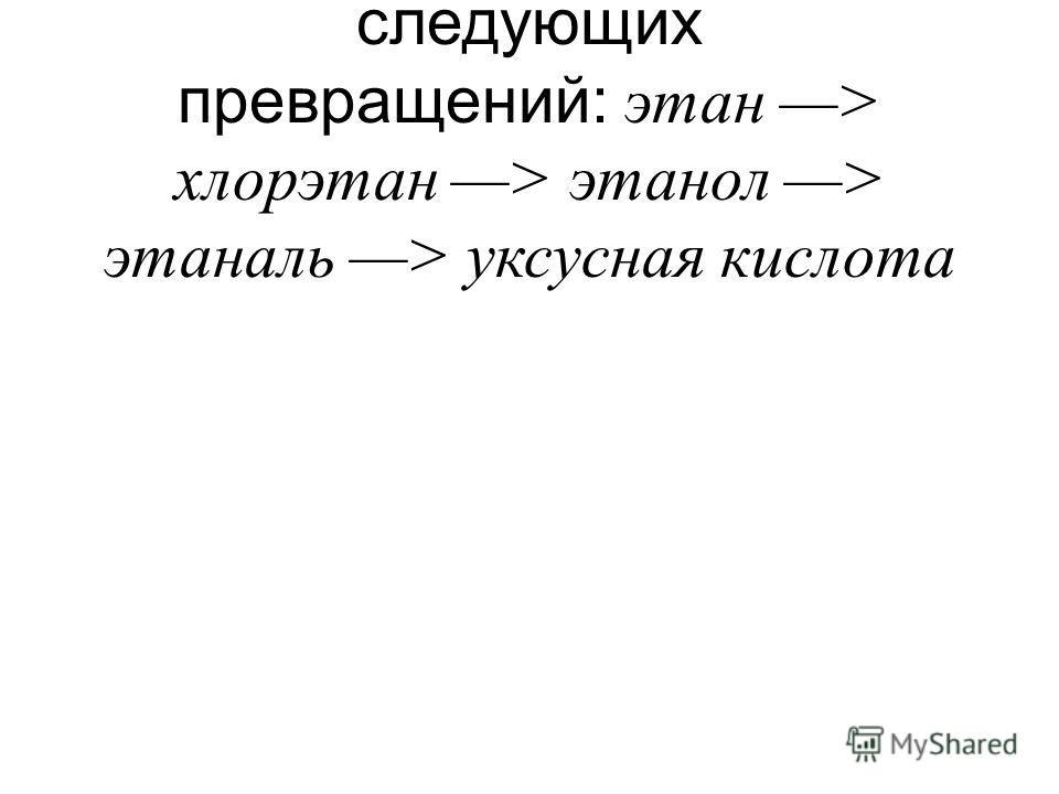 Напишите уравнения реакций следующих превращений: этан > хлорэтан > этанол > этаналь > уксусная кислота