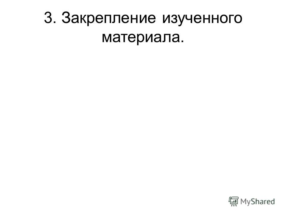 3. Закрепление изученного материала.