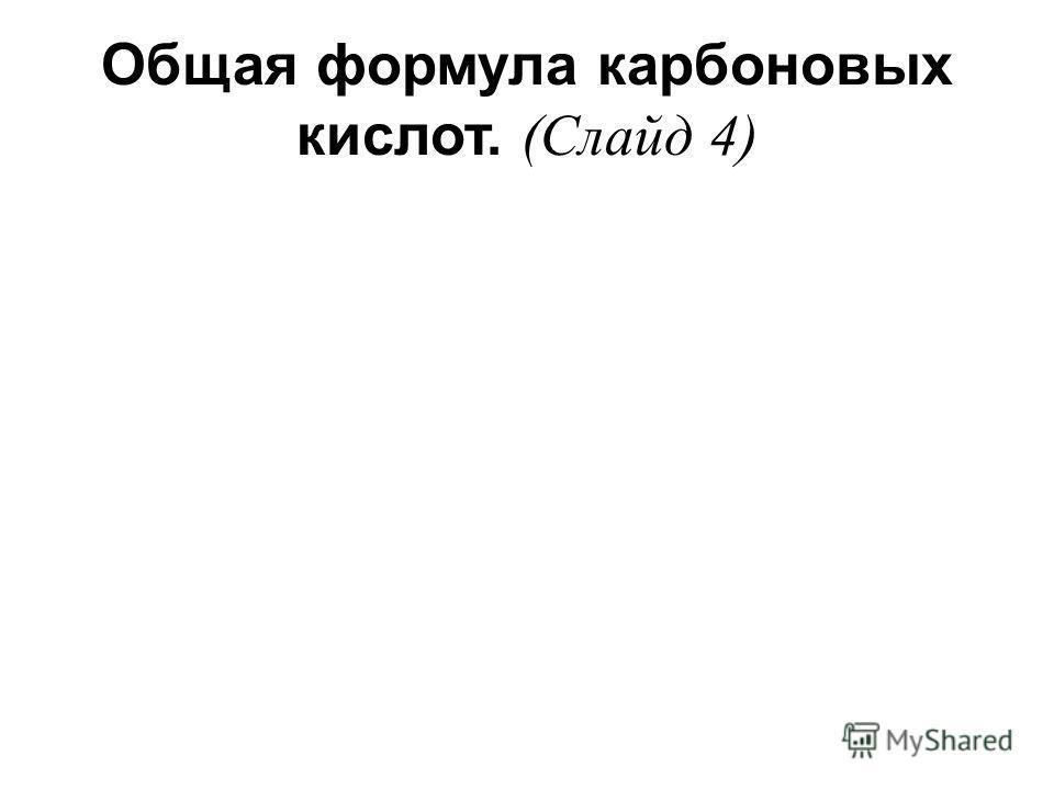 Общая формула карбоновых кислот. (Слайд 4)