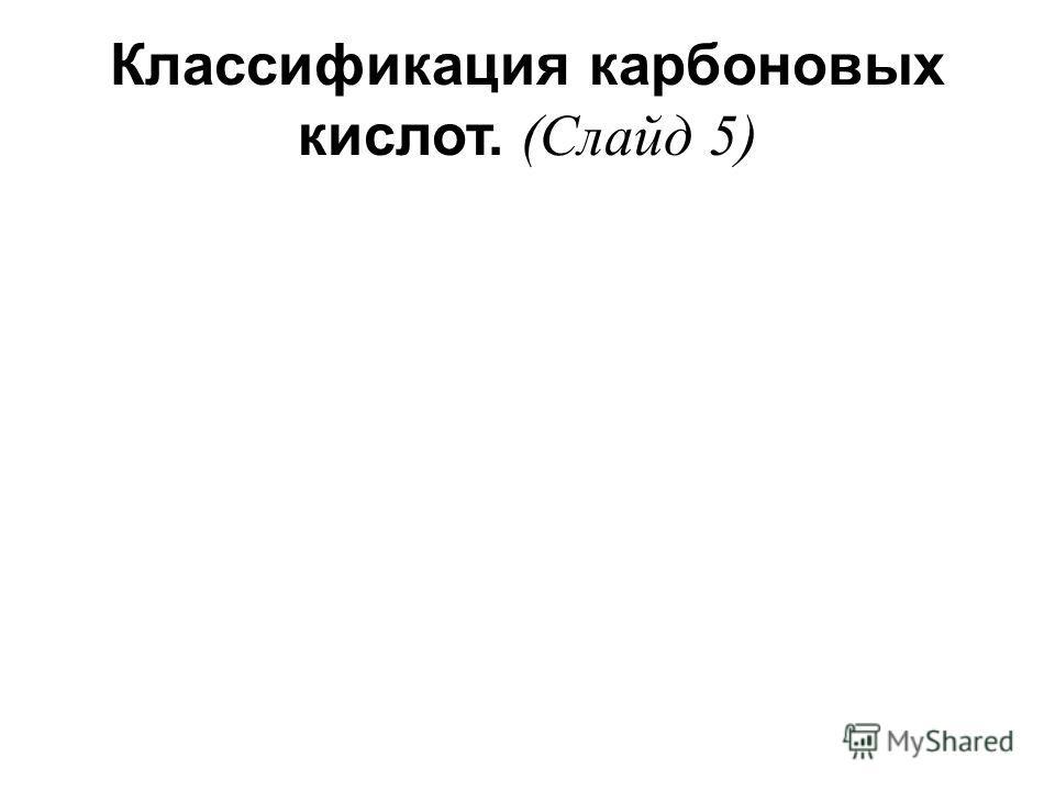 Классификация карбоновых кислот. (Слайд 5)