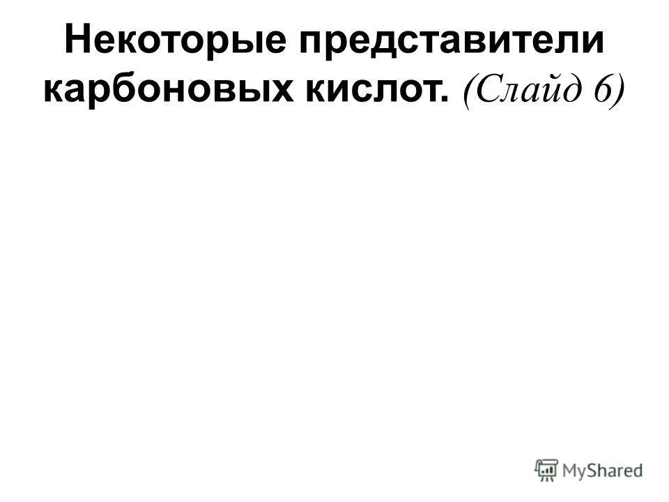 Некоторые представители карбоновых кислот. (Слайд 6)