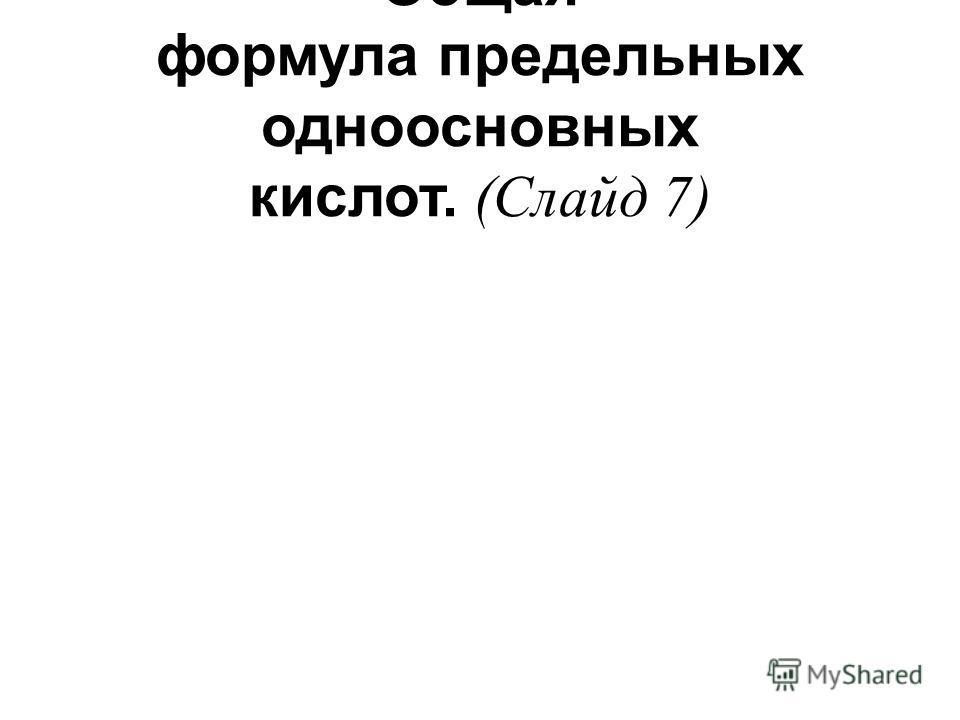 Общая формула предельных одноосновных кислот. (Слайд 7)