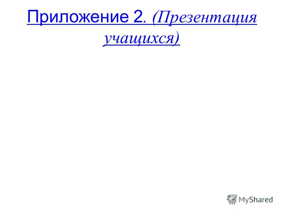 Приложение 2. (Презентация учащихся)