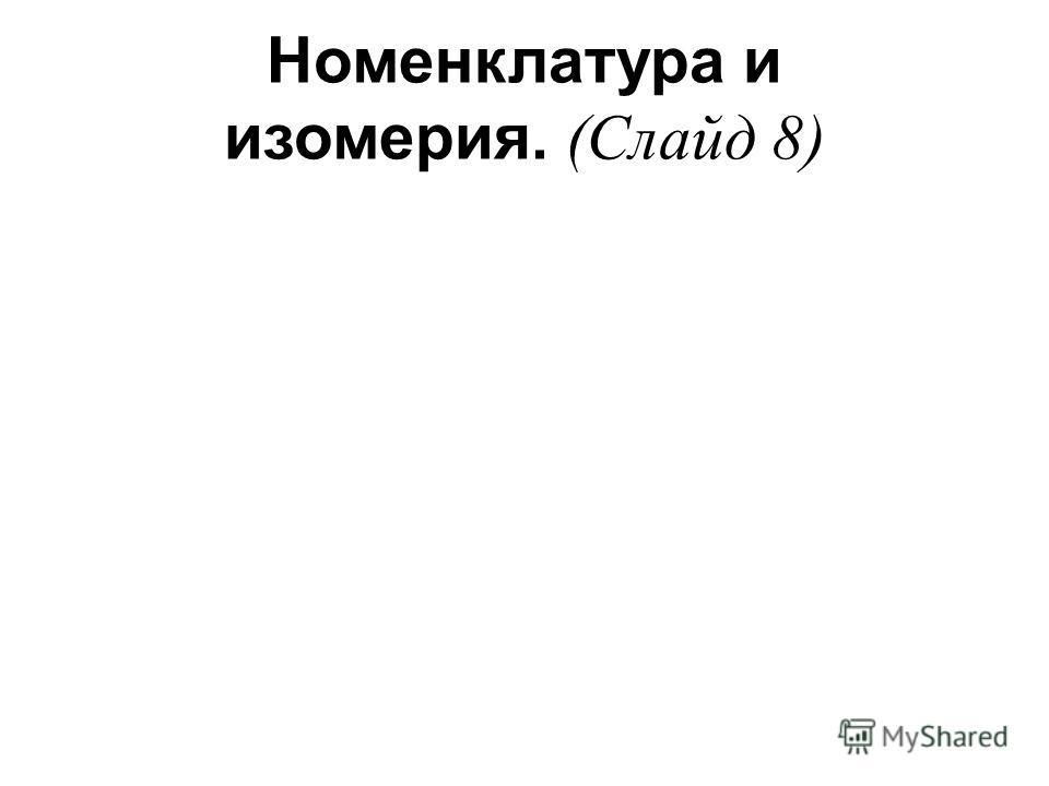 Номенклатура и изомерия. (Слайд 8)