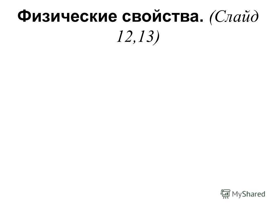 Физические свойства. (Слайд 12,13)