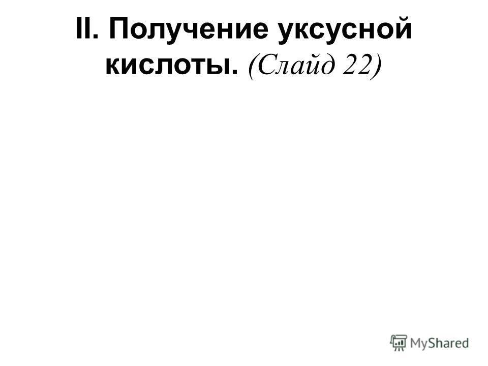 II. Получение уксусной кислоты. (Слайд 22)