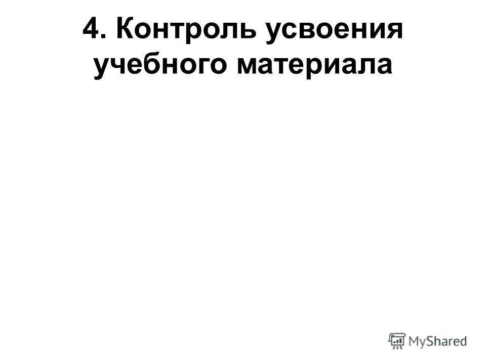 4. Контроль усвоения учебного материала