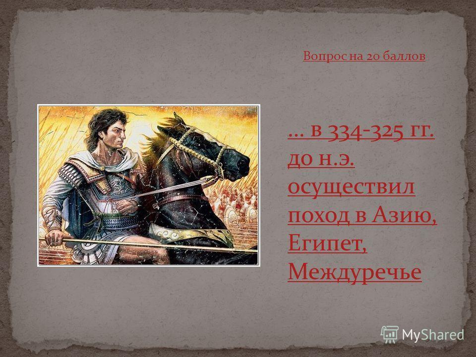 Вопрос на 10 баллов … в 490 г. до н.э. разгромил превосходивш ие силы противника на Марафонской равнине