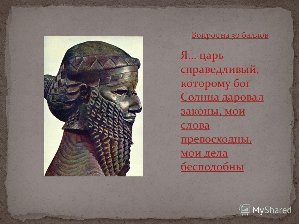 Вопрос на 20 баллов … в 334-325 гг. до н.э. осуществил поход в Азию, Египет, Междуречье