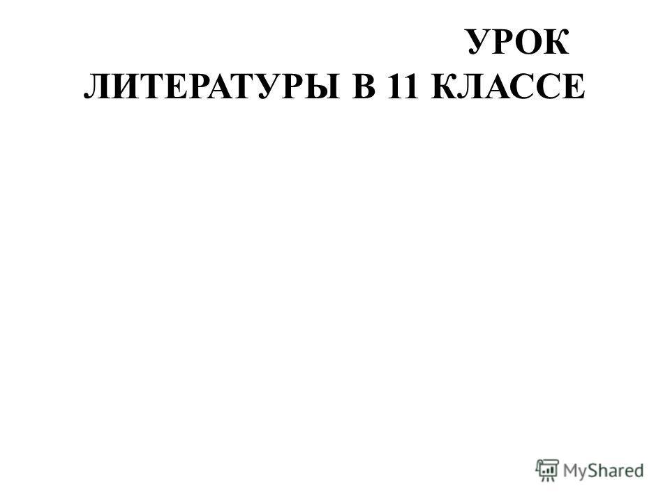 УРОК ЛИТЕРАТУРЫ В 11 КЛАССЕ