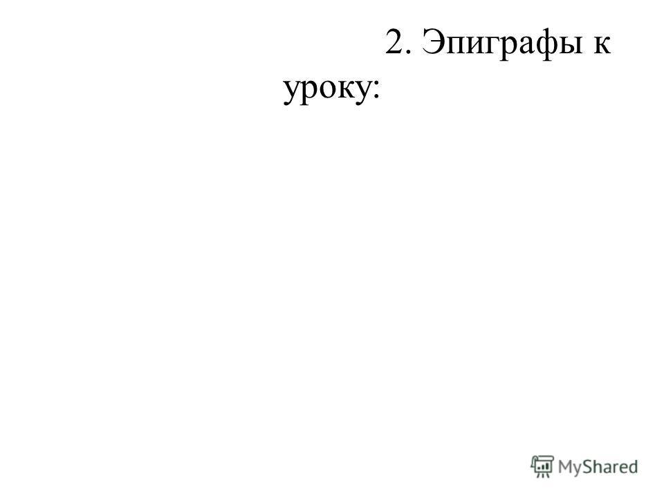 2. Эпиграфы к уроку: