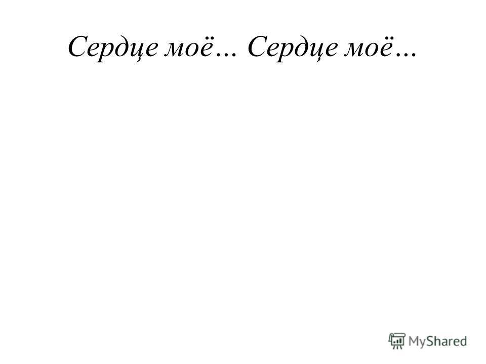 Сердце моё…