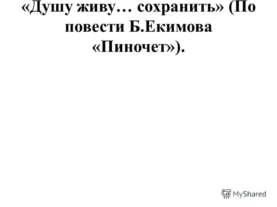 «Душу живу… сохранить» (По повести Б.Екимова «Пиночет»).