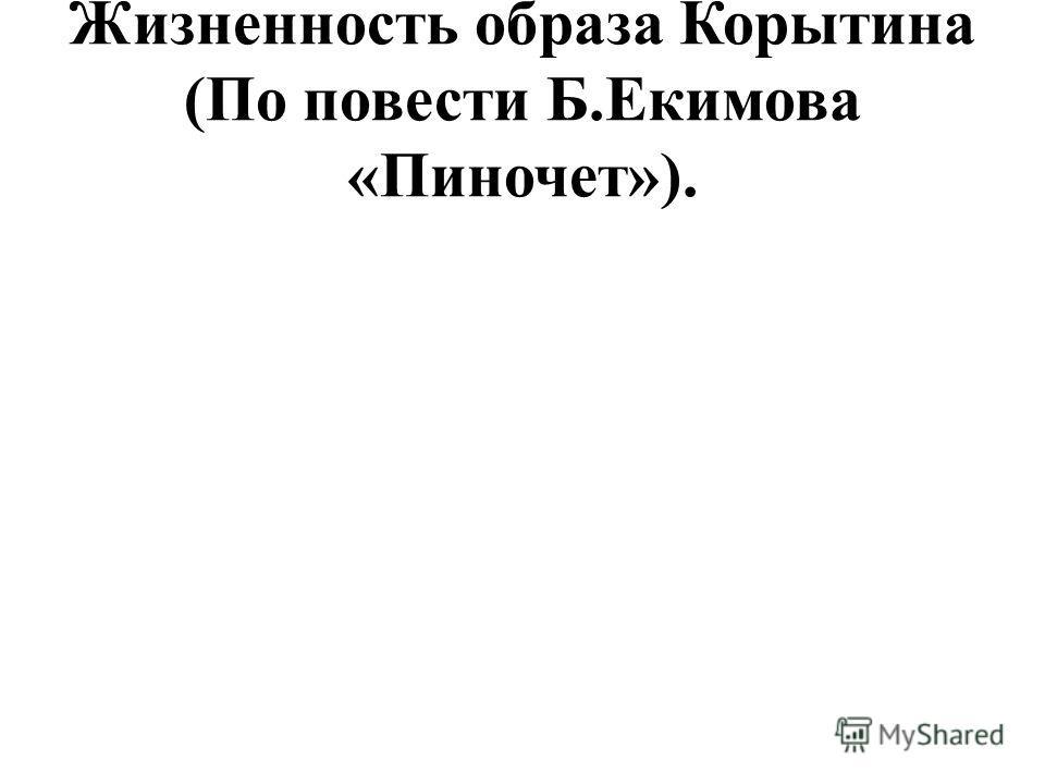 Жизненность образа Корытина (По повести Б.Екимова «Пиночет»).