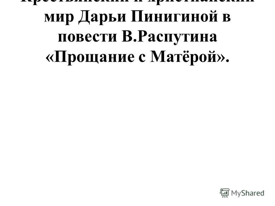 Крестьянский и христианский мир Дарьи Пинигиной в повести В.Распутина «Прощание с Матёрой».
