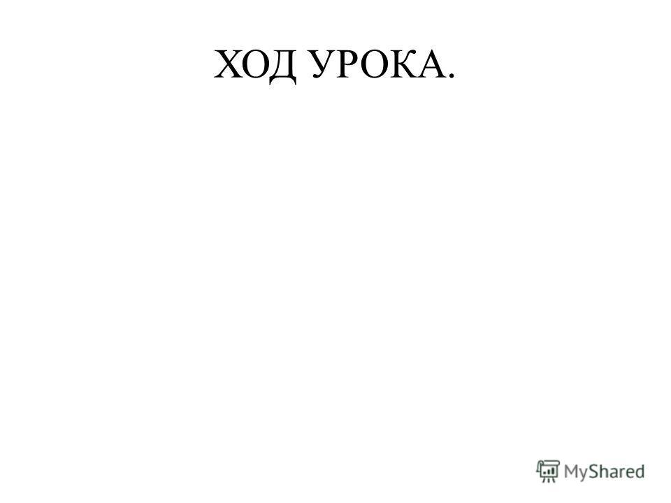 ХОД УРОКА.