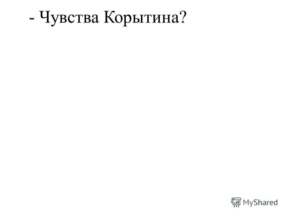 - Чувства Корытина?