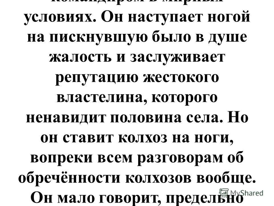ВЫВОД. Корытину-младшему выпало жить в трудное время, хотя время Корытина-отца едва ли было легче, но младшему потребовалось особое отношение к времени: жёсткое, бескомпромиссное. В основе его действий лежит честность, справедливость. Когда он вернул