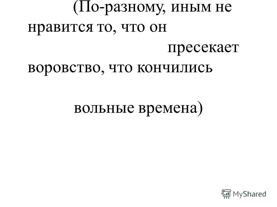 5) - Как люди относятся к действиям Корытина? (По-разному, иным не нравится то, что он пресекает воровство, что кончились вольные времена)