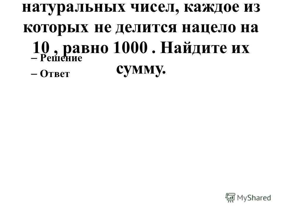 92. Произведение двух натуральных чисел, каждое из которых не делится нацело на 10, равно 1000. Найдите их сумму. – Решение – Ответ