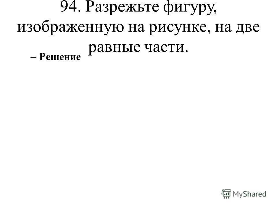 94. Разрежьте фигуру, изображенную на рисунке, на две равные части. – Решение