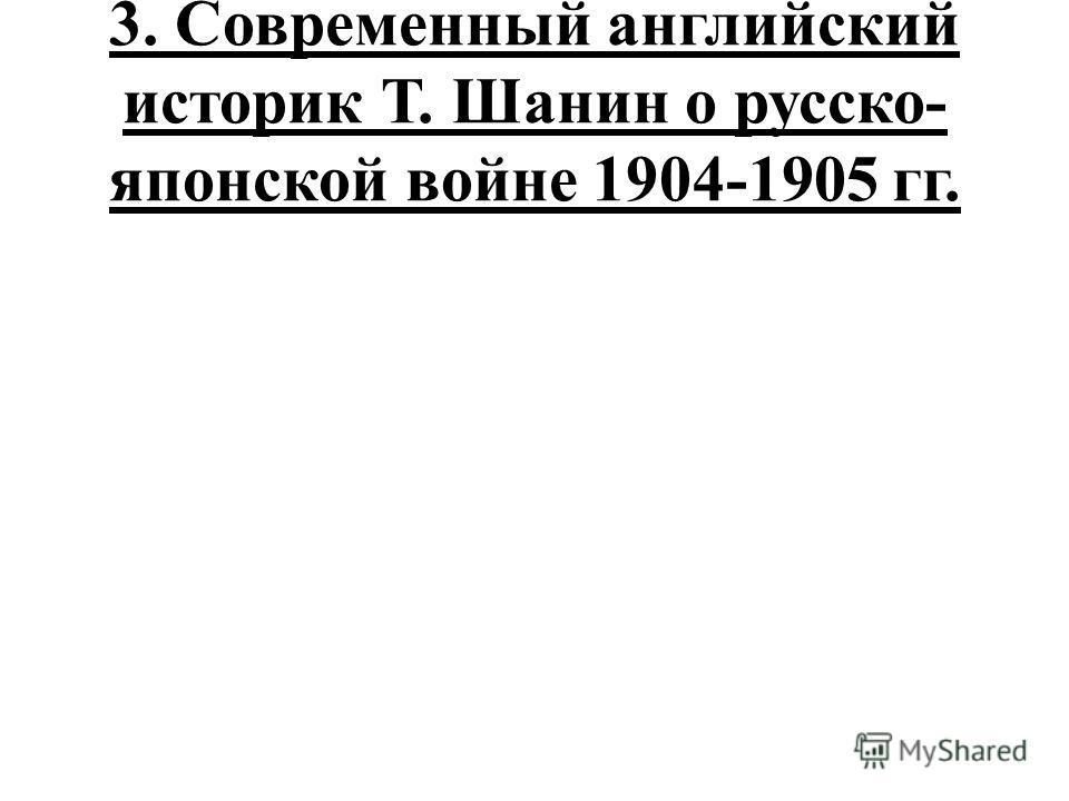 3. Современный английский историк Т. Шанин о русско- японской войне 1904-1905 гг.