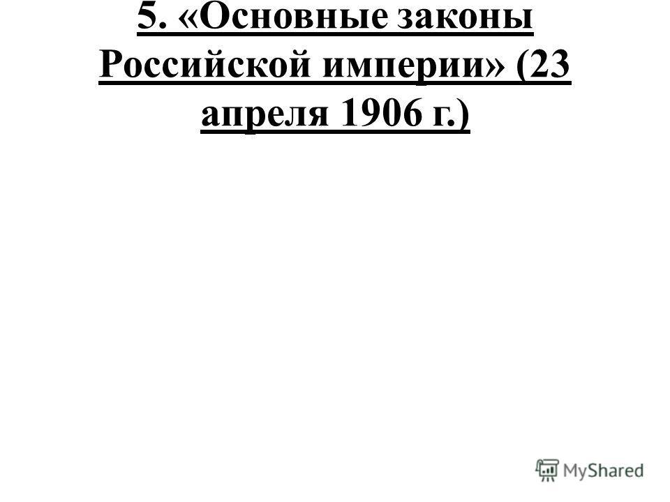 5. «Основные законы Российской империи» (23 апреля 1906 г.)