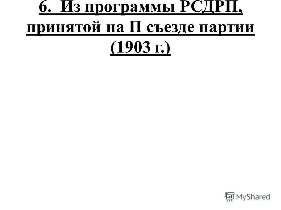 6. Из программы РСДРП, принятой на П съезде партии (1903 г.)