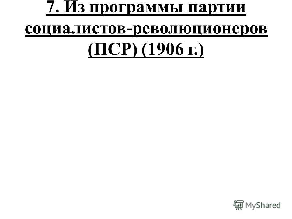7. Из программы партии социалистов-революционеров (ПСР) (1906 г.)