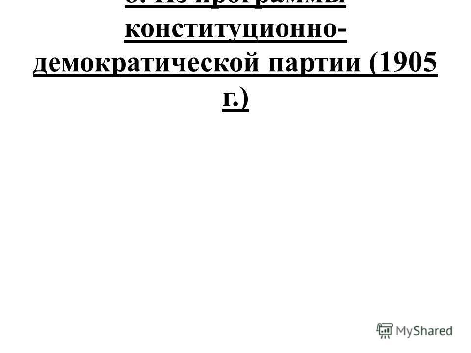 8. Из программы конституционно- демократической партии (1905 г.)