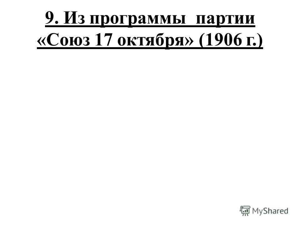 9. Из программы партии «Союз 17 октября» (1906 г.)