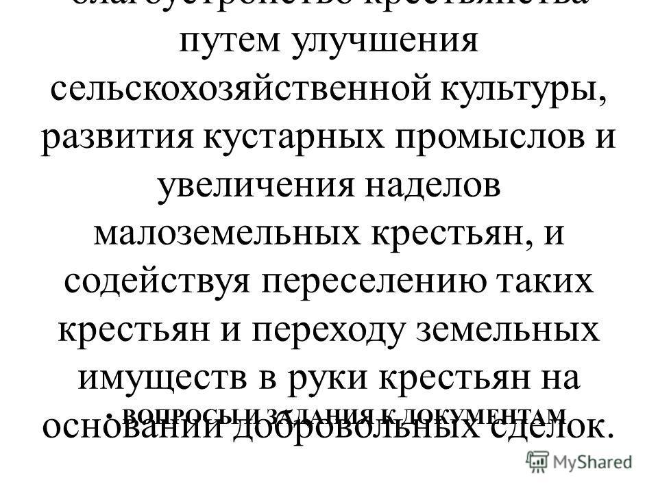 Хозяйственная политика должна иметь своим руководящим началом взгляд на Россию, как на страну преимущественно крестьянскую и земледельческую, и своею целью благоустройство крестьянства путем улучшения сельскохозяйственной культуры, развития кустарных