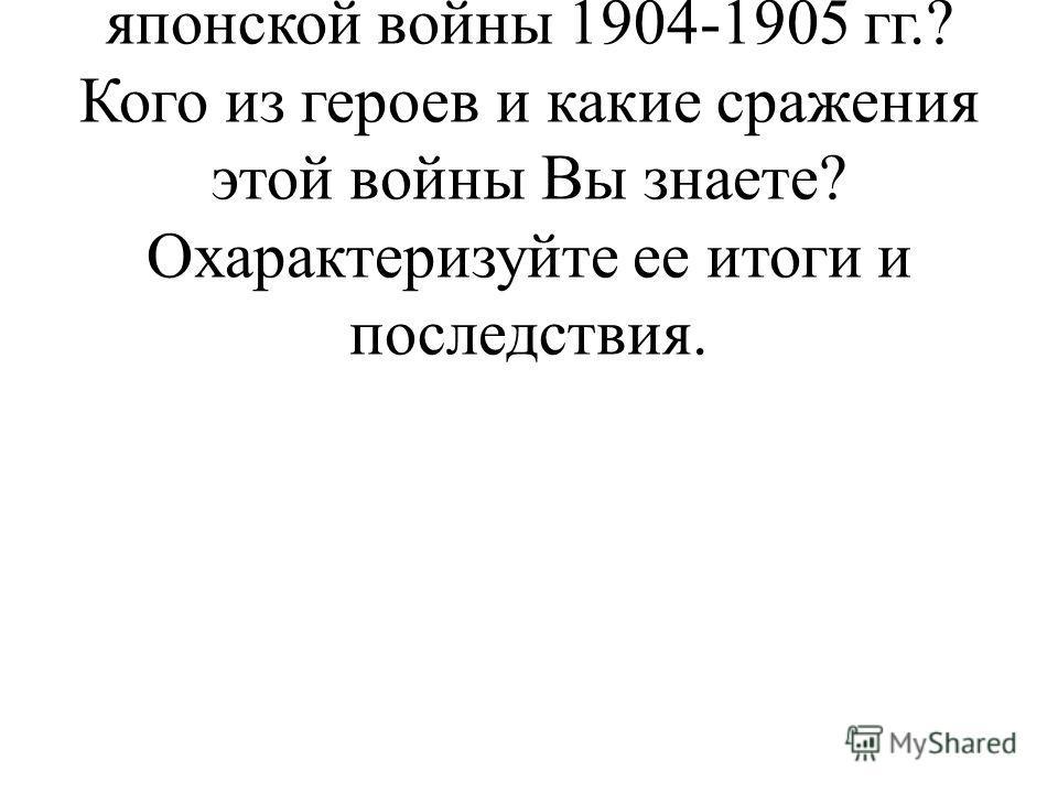 2. Прокомментируйте документ 3. Каковы были причины русско- японской войны 1904-1905 гг.? Кого из героев и какие сражения этой войны Вы знаете? Охарактеризуйте ее итоги и последствия.