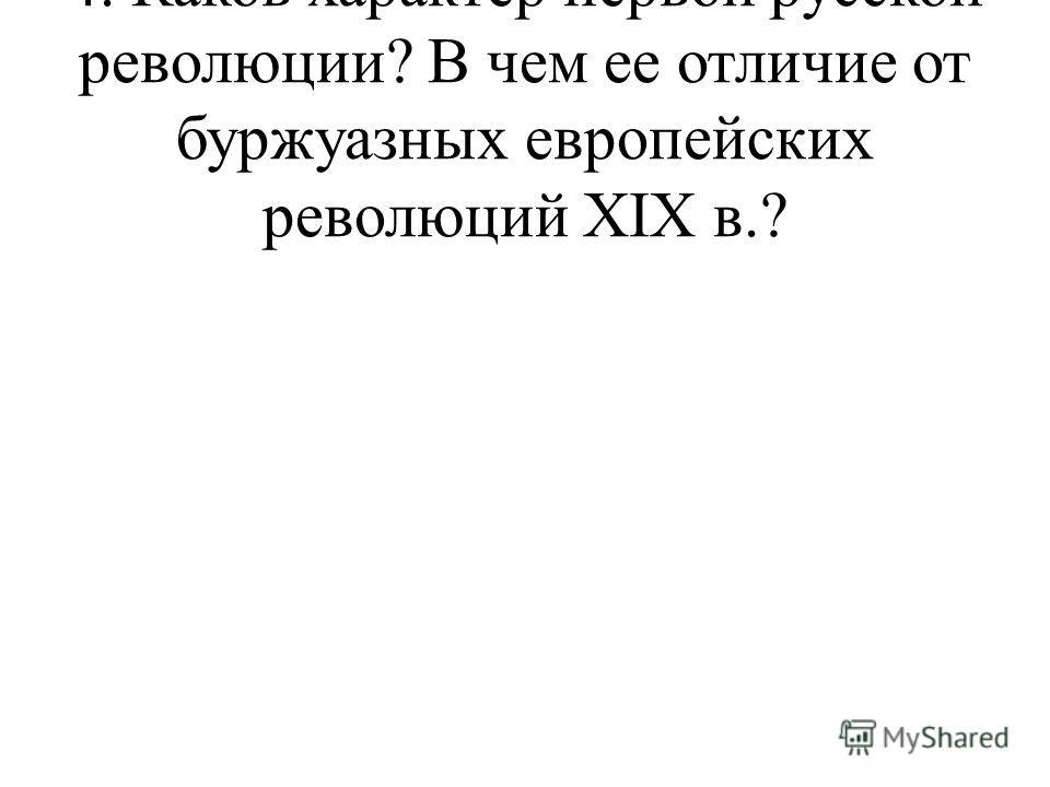 4. Каков характер первой русской революции? В чем ее отличие от буржуазных европейских революций ХIХ в.?