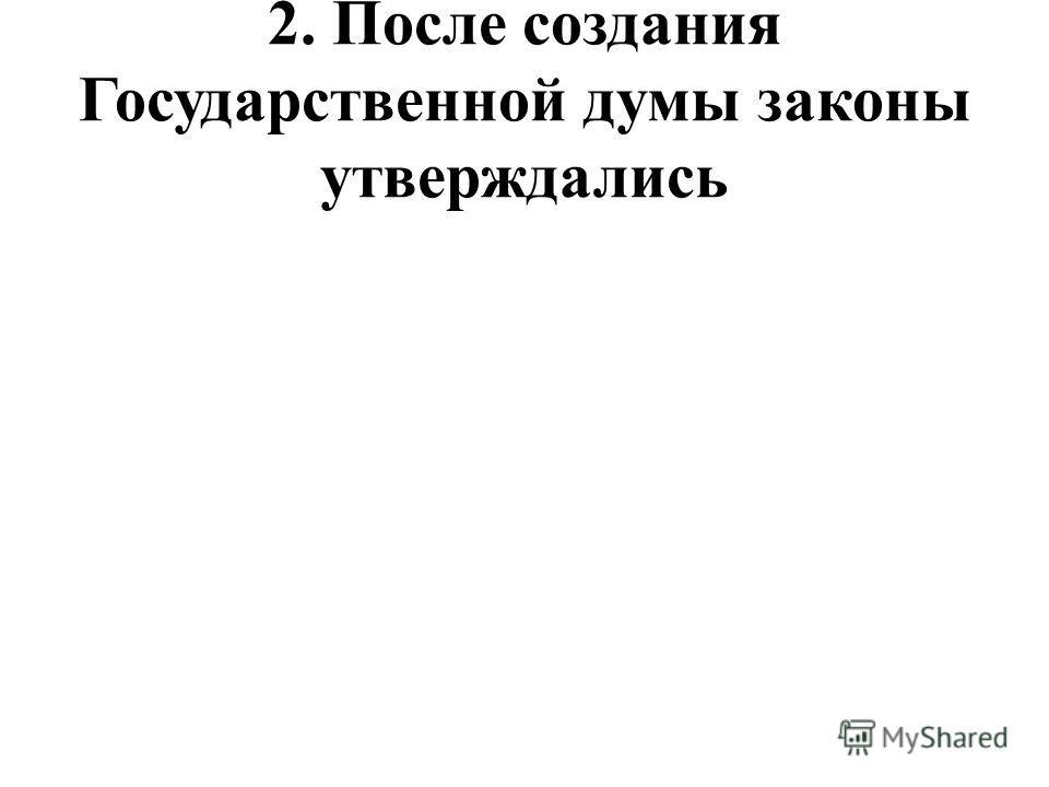 2. После создания Государственной думы законы утверждались
