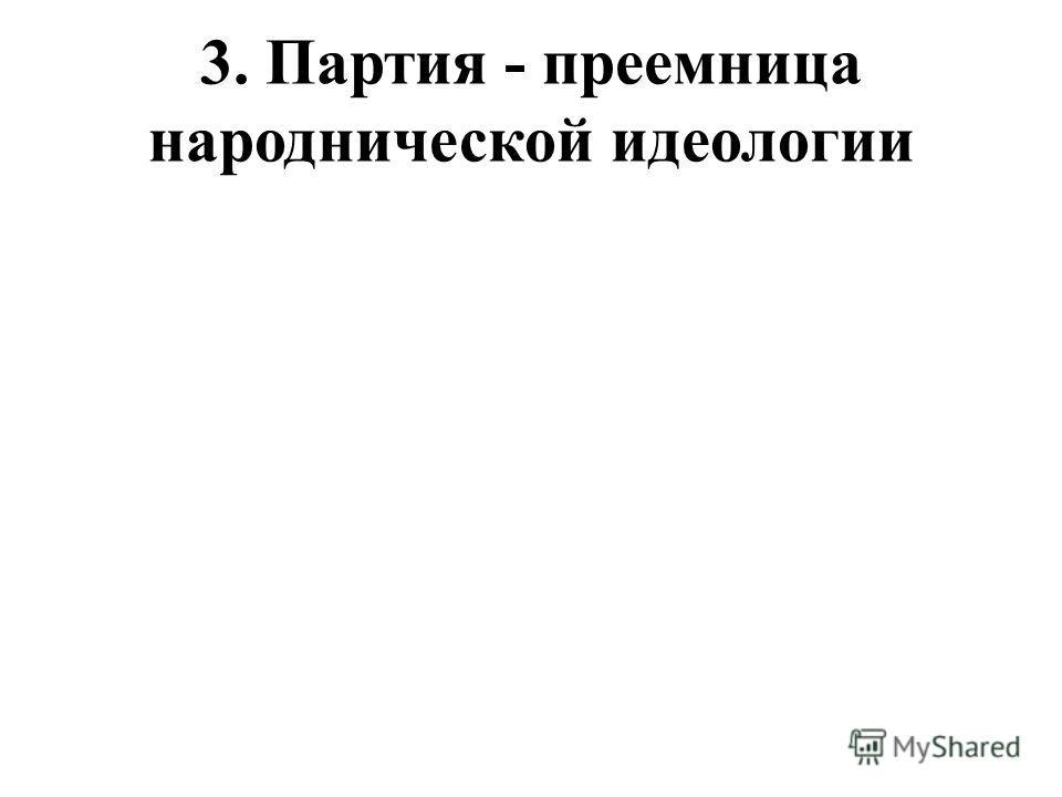 3. Партия - преемница народнической идеологии
